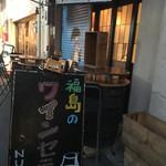 ワイン&肉バル nukumi -