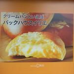 バックハウス・イリエ 園田本店 -