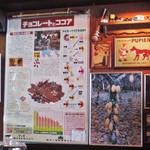 COCOA SHOP AKAITORI - チョコレートとココアについて書かれたポスターや       カカオの実の写真も貼られていておもしろいなぁ。       ココア博物館みたいだね。お勉強になります!