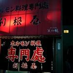 74386797 - 店舗外観(^^)