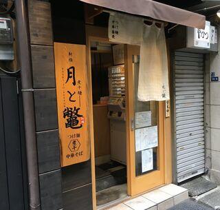 煮干麺 新橋 月と鼈 - 店舗
