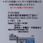 Napul - 名刺大のカード(A面)