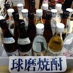 松 - 球磨焼酎 20種類