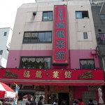 福龍菜館 - お店の外観