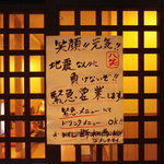 八笑 - 『八笑』は東日本大震災の日にオープンでした。