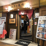 東京 今井屋本店 - 外観