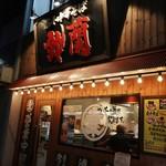 niboshichuukasobasuzuran - お店は木調な外壁ですが看板などの印象から賑やかな感じがする外観です