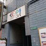 ブラジリアンレストラン コパ -