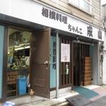 相撲料理 ちゃんこ成山 - 外観