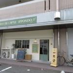 一本堂 - 下山門の交差点近くにある食パンの専門店です。