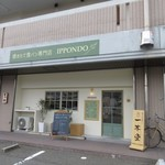一本堂 - お店は県道560号線沿い下山門の信号近くにありますよ。