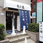 永斗麺 - 店舗外観