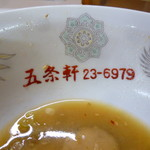 五条軒 - 名前入りの丼