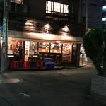 串焼酒場 酒楽酒酒酒 -