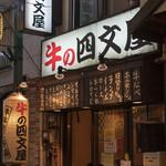 牛の四文屋 - 2017.10 店舗外観