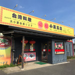 台湾料理 福都 -