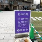 日本料理 紫水 -