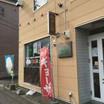 肉まん屋シナモン - お店