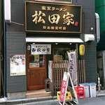 松田家 - 松田家 日本橋室町店