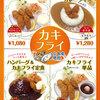 プチ グリル マルヨシ - 料理写真:カキフライ