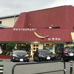レストラン トラウト - 外観