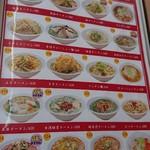 九龍居 - 店長お勧めの担々麺も良さげね!