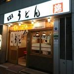 手打うどん 錦 - 2017年9月