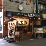 玉五郎 - 黒門市場内にあるお店