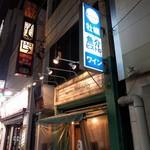 魚介ビストロ sasaya - 外観