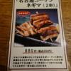山本屋本店 栄中央店