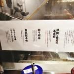 麺匠 黒春晴 - その他写真:うんちく。