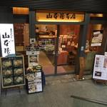 山本屋本店 - 山本屋本店栄中央店(名古屋市)食彩品館.jp撮影