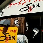 らーめん・つけ麺 よろしく - 店舗外観