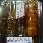 西倉西間堂 - 料理写真:みたらし団子240円