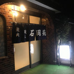 焼肉石岡苑 - 入口