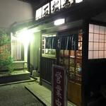 石松寿司 - 2017年10月 外観2