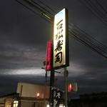 石松寿司 - 2017年10月 看板