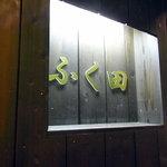 ふく田 - 2011年3月