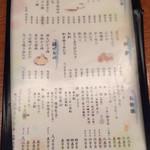 74441133 - おつまみ+酒メニュー