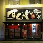 麺者すぐれ - 2017年10月再訪:外観☆