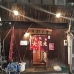 うおしま・大黒丸 - 外観(入り口)