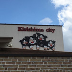 黒豚の館 - 改装期間を経て久々の訪問