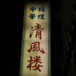 清風楼 -