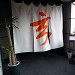 玄 - 「玄」店頭の大きな暖簾