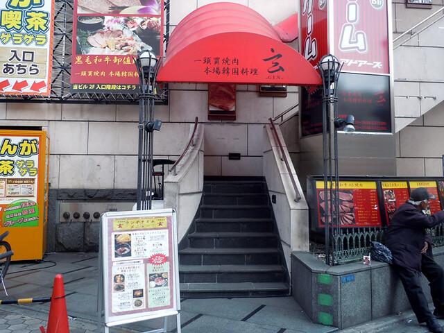 玄 - 「玄」1階の入り口