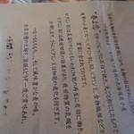 磨きの町のラーメン屋 味我駆 - 太麺の話