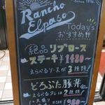 ランチョ・エルパソ - 店前黒板メニュー