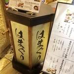 焼きハマグリ新三郎 -