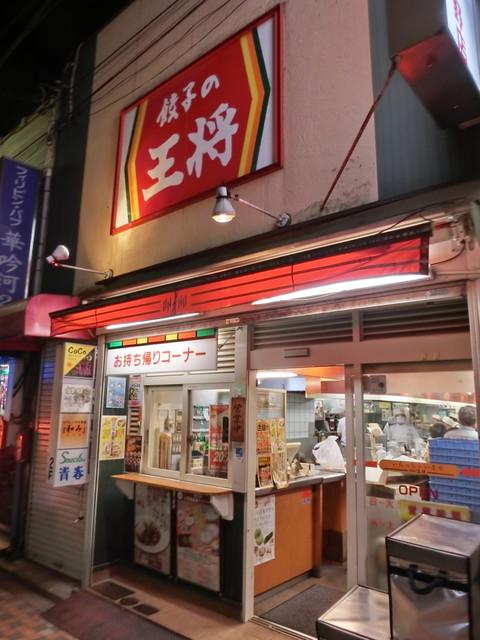 餃子の王将 中野店 - 外観