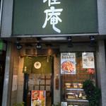 桂庵 - 入口